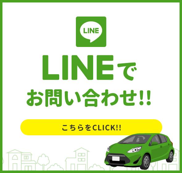 LINEでのお問い合わせはこちら!!