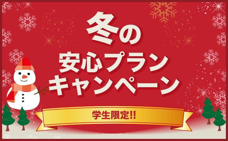 学生限定!冬の安心プランキャンペーン2020