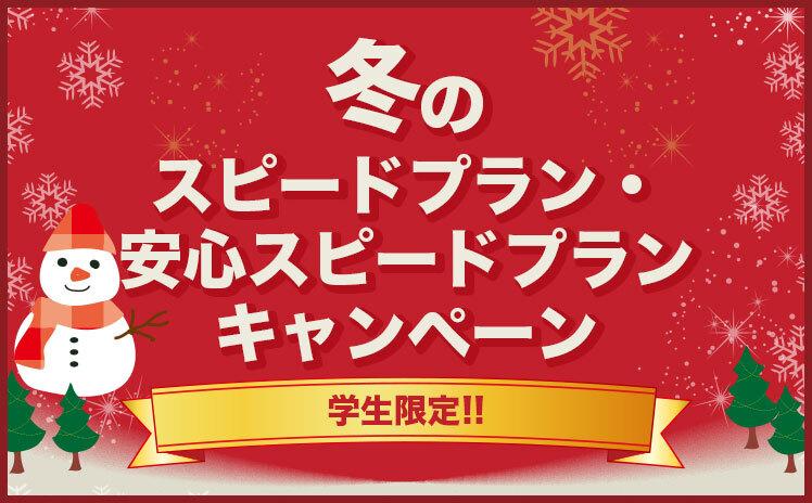 学生限定!冬のスピード・安心スピードプランキャンペーン2020